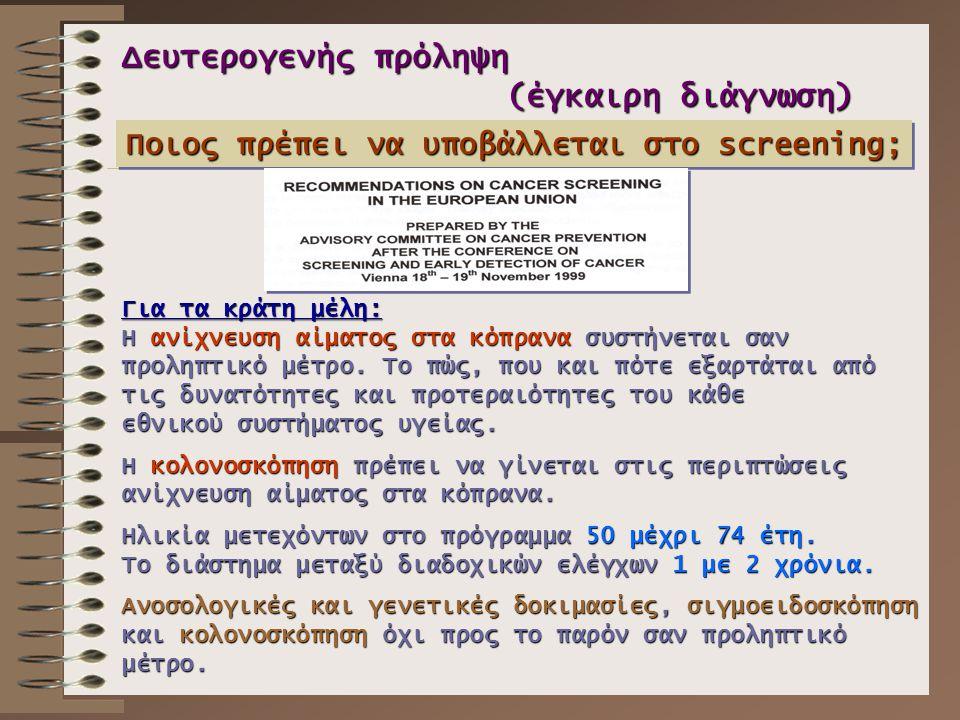 Δευτερογενής πρόληψη (έγκαιρη διάγνωση) Ποιος πρέπει να υποβάλλεται στο screening; Για τα κράτη μέλη: Η ανίχνευση αίματος στα κόπρανα συστήνεται σαν π