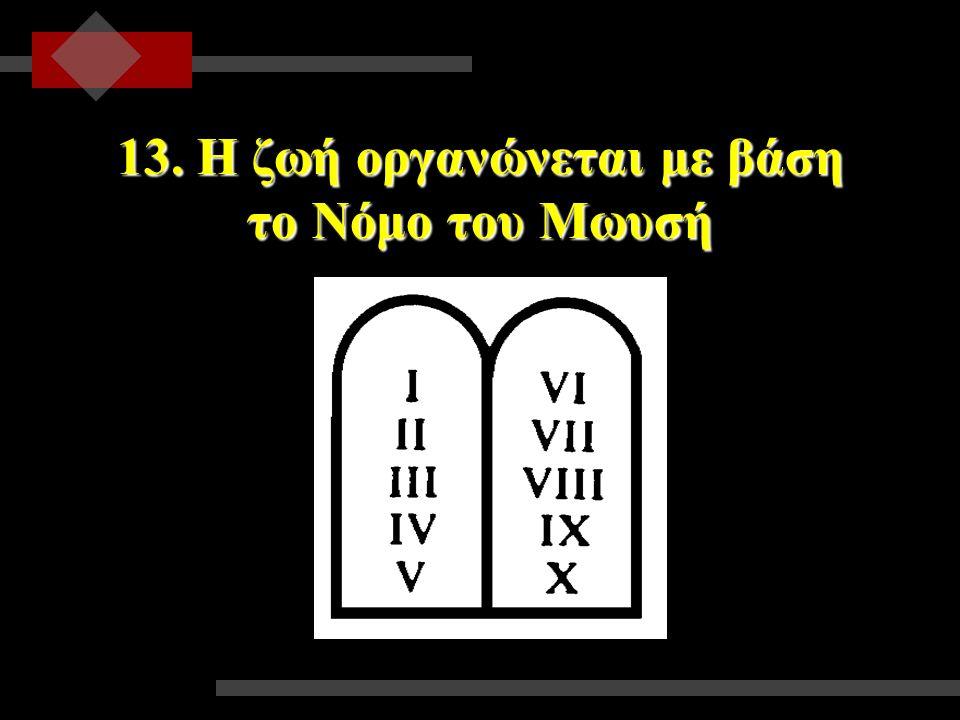 13. Η ζωή οργανώνεται με βάση το Νόμο του Μωυσή