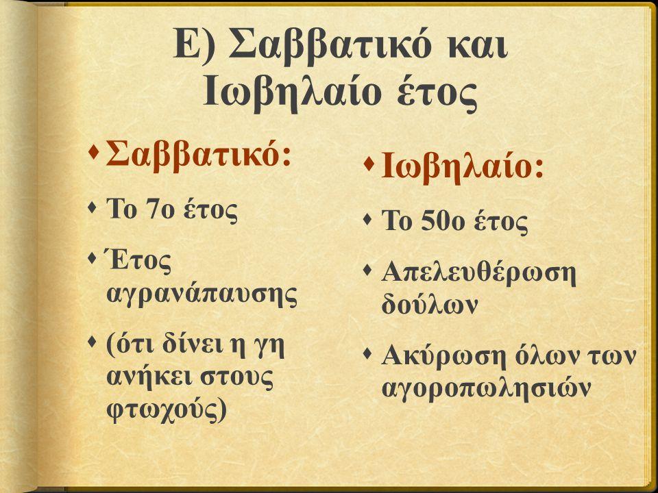 Ε) Σαββατικό και Ιωβηλαίο έτος  Σαββατικό:  Το 7ο έτος  Έτος αγρανάπαυσης  (ότι δίνει η γη ανήκει στους φτωχούς)  Ιωβηλαίο:  Το 50ο έτος  Απελε