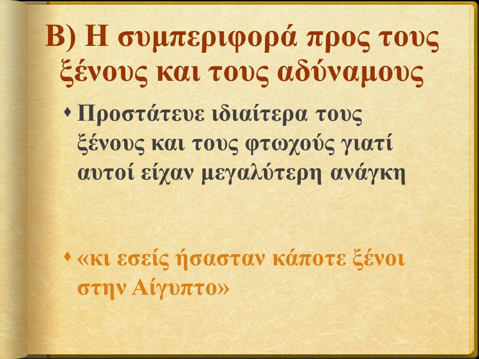 Β) Η συμπεριφορά προς τους ξένους και τους αδύναμους  Προστάτευε ιδιαίτερα τους ξένους και τους φτωχούς γιατί αυτοί είχαν μεγαλύτερη ανάγκη  «κι εσε