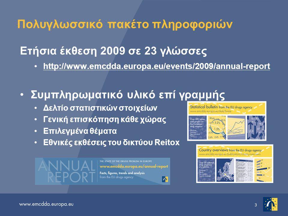 4 Γενική επισκόπηση 2009 •Τα επίπεδα χρήσης ναρκωτικών παραμένουν υψηλά στην Ευρώπη •Δεν παρατηρείται όμως σημαντική αύξηση στις περισσότερες μορφές χρήσης •Χρήση αμφεταμινών και έκστασης: γενικά σταθερή •Κάνναβη: ενδείξεις μείωσης της χρήσης, ιδίως στους νέους •Η κοκαΐνη και η ηρωίνη εξακολουθούν να κυριαρχούν στην ευρωπαϊκή σκηνή των ναρκωτικών, με ελάχιστα σημάδια βελτίωσης τελευταία •Πολλαπλή χρήση ουσιών: σήμερα διαδεδομένη και ζήτημα αυξανόμενης σπουδαιότητας για τις υπηρεσίες