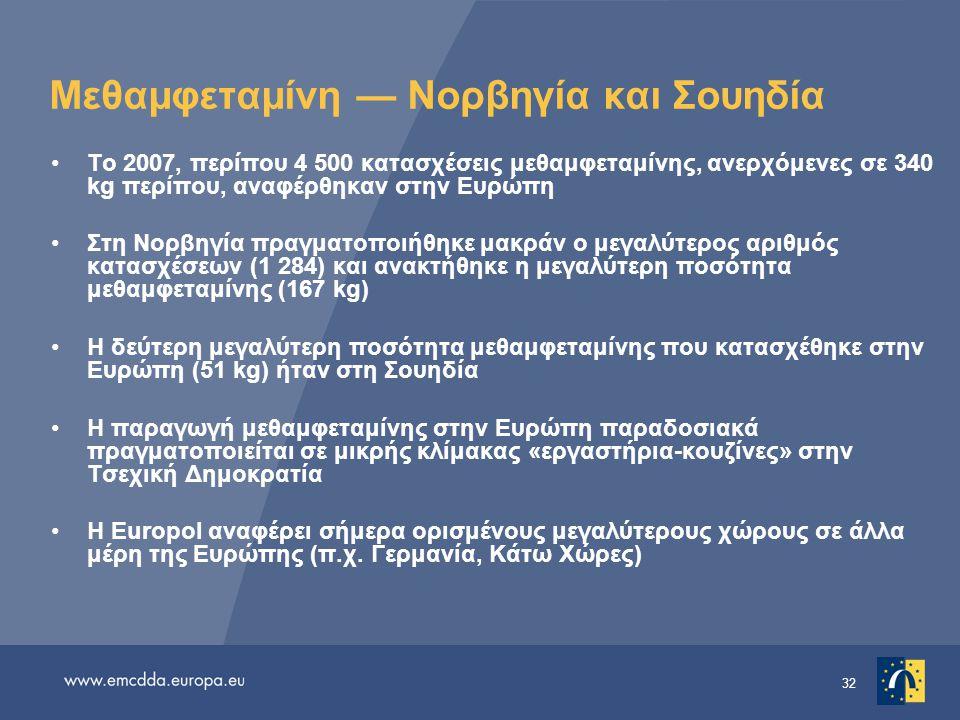 32 Μεθαμφεταμίνη — Νορβηγία και Σουηδία •Το 2007, περίπου 4 500 κατασχέσεις μεθαμφεταμίνης, ανερχόμενες σε 340 kg περίπου, αναφέρθηκαν στην Ευρώπη •Στ