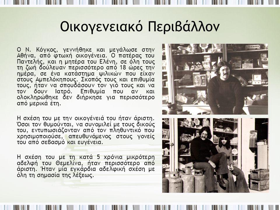 Οικογενειακό Περιβάλλον Ο Ν.Κόγκος, γεννήθηκε και μεγάλωσε στην Αθήνα, από φτωχή οικογένεια.