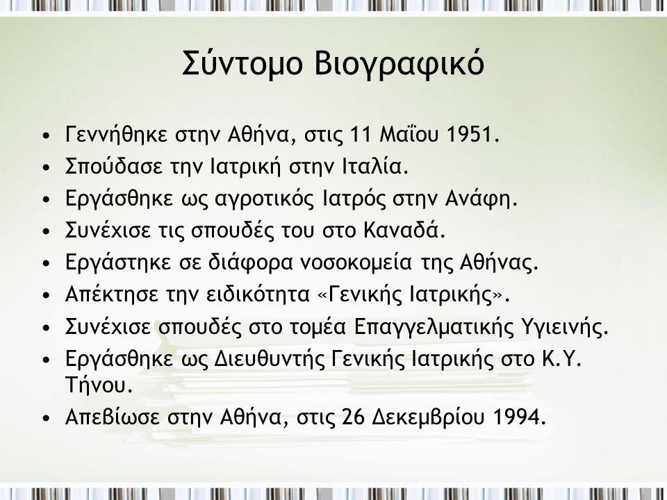 Σύντομο Βιογραφικό •Γεννήθηκε στην Αθήνα, στις 11 Μαΐου 1951.
