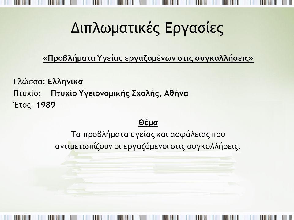 Διπλωματικές Εργασίες «Προβλήματα Υγείας εργαζομένων στις συγκολλήσεις» Γλώσσα: Ελληνικά Πτυχίο: Πτυχίο Υγειονομικής Σχολής, Αθήνα Έτος: 1989 Θέμα Τα προβλήματα υγείας και ασφάλειας που αντιμετωπίζουν οι εργαζόμενοι στις συγκολλήσεις.