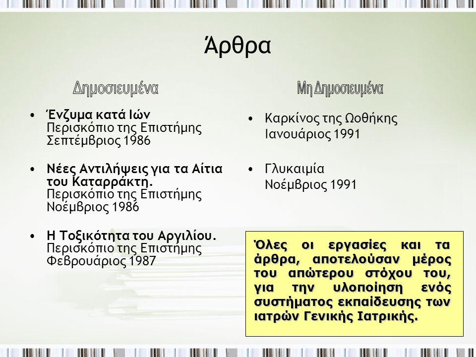 Άρθρα •Ένζυμα κατά Ιών Περισκόπιο της Επιστήμης Σεπτέμβριος 1986 •Νέες Αντιλήψεις για τα Αίτια του Καταρράκτη.