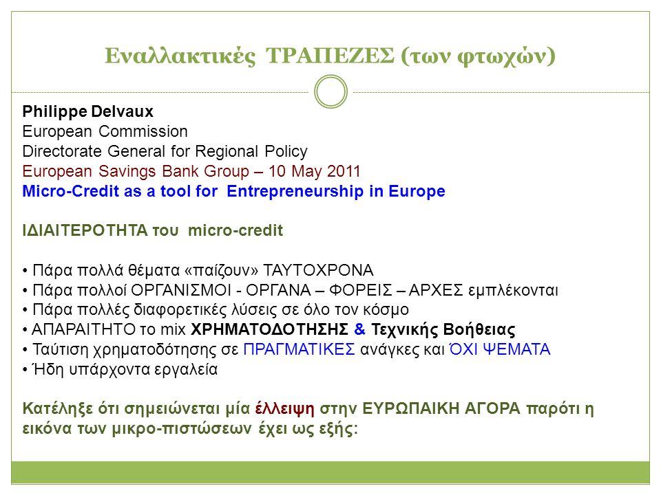 Δίνει λεφτά αποτελεσματικά European Commission δίνει λεφτά από το πρόγραμμα CIP European Investment Fund μετατρέπει τους πόρους σε εγγυήσεις (SME Guarantee Facility) KfW - Mittelstandsbank χρησιμοποιεί την εγγύηση σε δανειστικά προγράμματα Financial Intermediary -Διαμεσολαβητή ΕΔΩ - ΜΚΟ – To κενό με το ΝΟΜΟΣΧΕΔΙΟ Οι πιστωτικές τράπεζες – και άλλες τράπεζες κάνουν «KfW-StartGeld» προσβάσιμη σε όλες τις Τράπεζες 429 Sparkassen Banks καλύπτουν την Γερμανία με 15,600 Υποκαταστήματα 2/3 επιχειρήσεων είναι πελάτες 2.142 bl Euros 420,000 ΠΕΛΑΤΕΣ 5.100 μέσο επιχειρηματικό ΔΑΝΕΙΟ