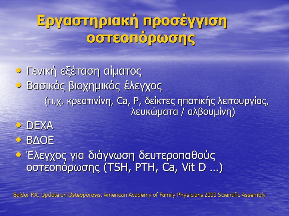 Εργαστηριακή προσέγγιση οστεοπόρωσης Εργαστηριακή προσέγγιση οστεοπόρωσης • Γενική εξέταση αίματος • Βασικός βιοχημικός έλεγχος (π.χ. κρεατινίνη, Ca,