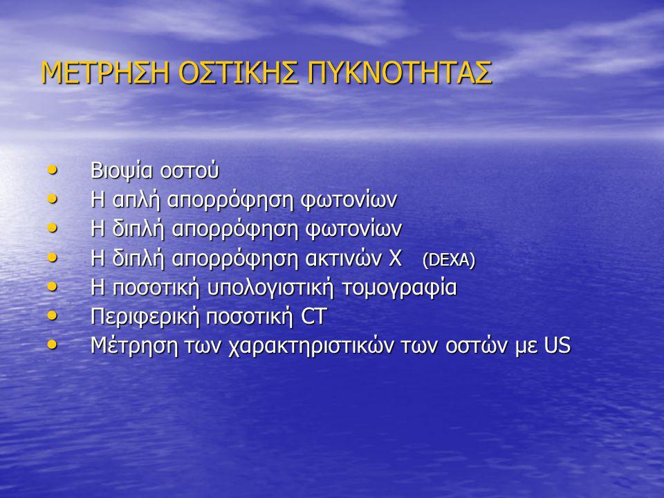• Βιοψία οστού • Η απλή απορρόφηση φωτονίων • Η διπλή απορρόφηση φωτονίων • Η διπλή απορρόφηση ακτινών Χ (DEXA) • Η ποσοτική υπολογιστική τομογραφία •