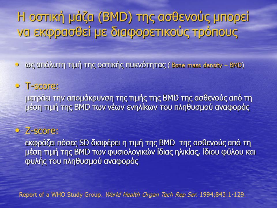 Η οστική μάζα (BMD) της ασθενούς μπορεί να εκφρασθεί με διαφορετικούς τρόπους • ως απόλυτη τιμή της οστικής πυκνότητας ( Bone mass density – BMD) • T-