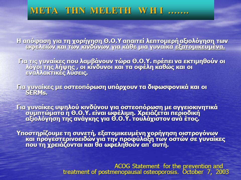 META THN MELETH W H I ……. Η απόφαση για τη χορήγηση Θ.Ο.Υ απαιτεί λεπτομερή αξιολόγηση των ωφελειών και των κινδύνων για κάθε μια γυναίκα εξατομικευμέ