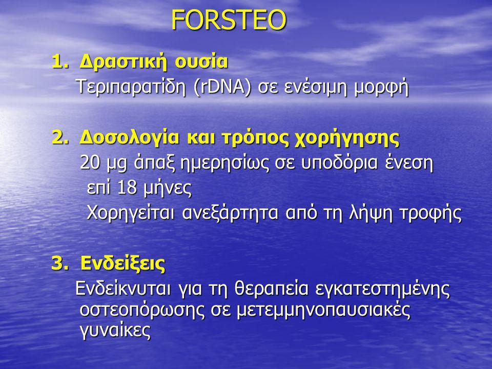 FORSTEO FORSTEO 1.Δραστική ουσία Tεριπαρατίδη (rDNA) σε ενέσιμη μορφή 2.Δοσολογία και τρόπος χορήγησης 20 μg άπαξ ημερησίως σε υποδόρια ένεση επί 18 μ