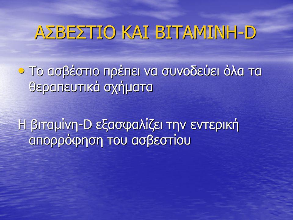 ΑΣΒΕΣΤΙΟ ΚΑΙ ΒΙΤΑΜΙΝΗ-D ΑΣΒΕΣΤΙΟ ΚΑΙ ΒΙΤΑΜΙΝΗ-D • Το ασβέστιο πρέπει να συνοδεύει όλα τα θεραπευτικά σχήματα Η βιταμίνη-D εξασφαλίζει την εντερική απο