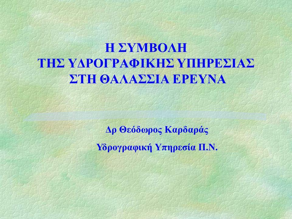ΙΣΤΟΡΙΚΗ EΠΙΣΚΟΠΙΣΗ §Ο πρώτος υδρογραφικός πλούς του Πολεμικού Ναυτικού πραγματοποιήθηκε το έτος 1906.