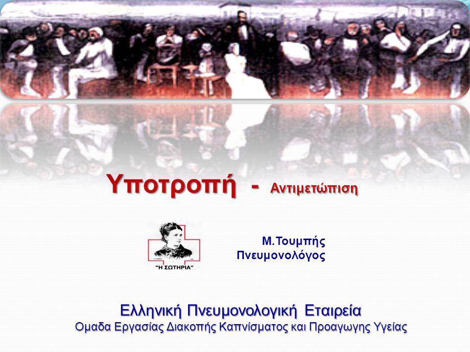 Υποτροπή - Αντιμετώπιση Μ.Τουμπής Πνευμονολόγος Ελληνική Πνευμονολογική Εταιρεία Ομαδα Εργασίας Διακοπής Καπνίσματος και Προαγωγης Υγείας