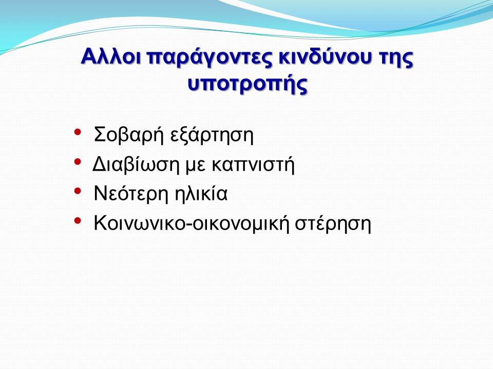 Αλλοι παράγοντες κινδύνου της υποτροπής • Σοβαρή εξάρτηση • Διαβίωση με καπνιστή • Νεότερη ηλικία • Κοινωνικο-οικονομική στέρηση