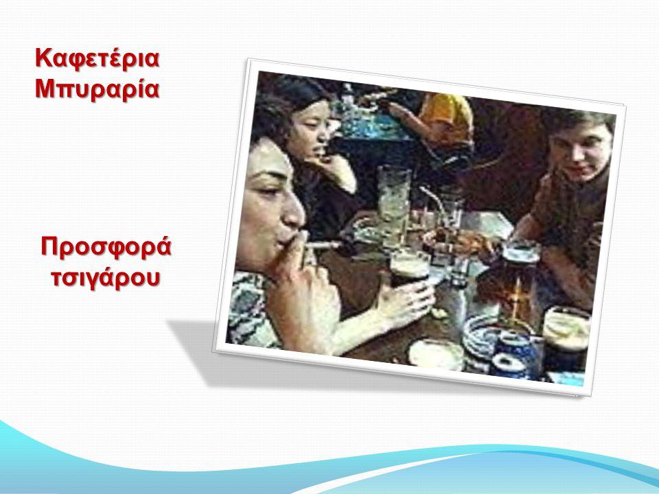 Καφετέρια Μπυραρία Προσφορά τσιγάρου