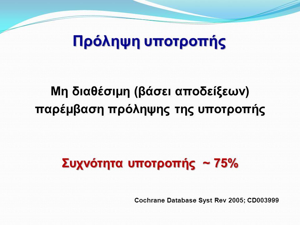 Πρόληψη υποτροπής Μη διαθέσιμη (βάσει αποδείξεων) παρέμβαση πρόληψης της υποτροπής Συχνότητα υποτροπής ~ 75% Cochrane Database Syst Rev 2005; CD003999