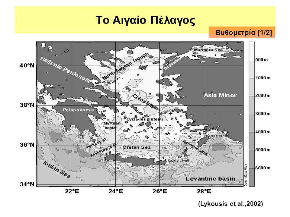 Το Αιγαίο Πέλαγος (Lykousis et al.,2002) Βυθομετρία [1/2]