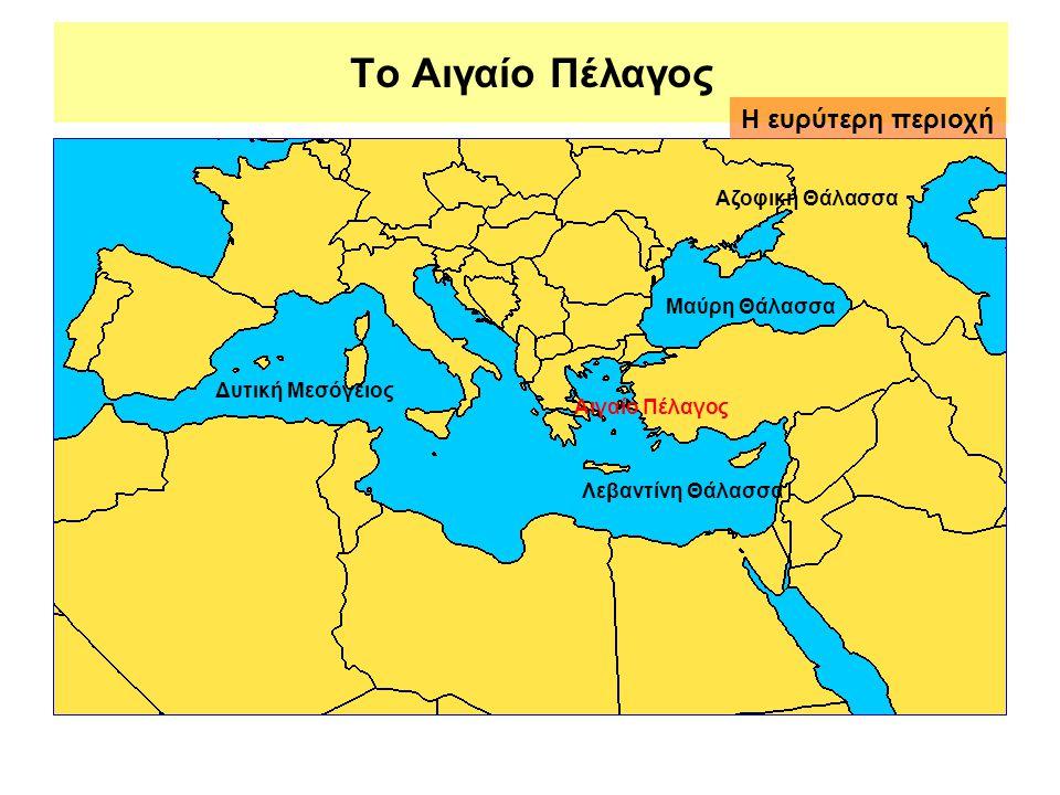 Το Αιγαίο Πέλαγος Μαύρη Θάλασσα Δυτική Μεσόγειος Λεβαντίνη Θάλασσα Η ευρύτερη περιοχή Αζοφική Θάλασσα Αιγαίο Πέλαγος