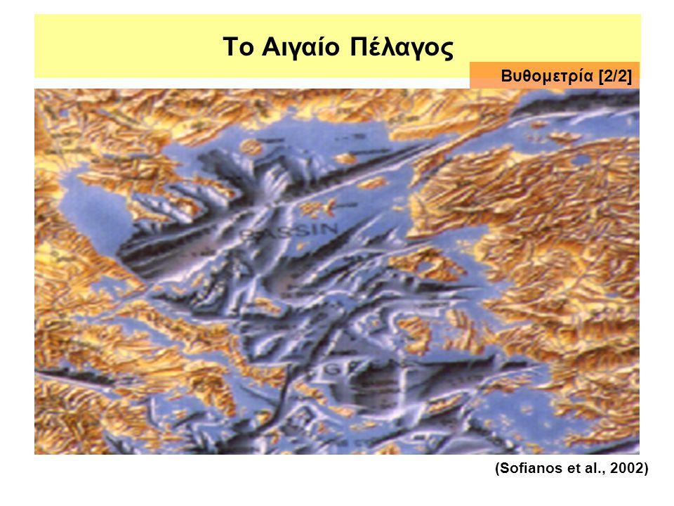 Το Αιγαίο Πέλαγος (Sofianos et al., 2002) Βυθομετρία [2/2]