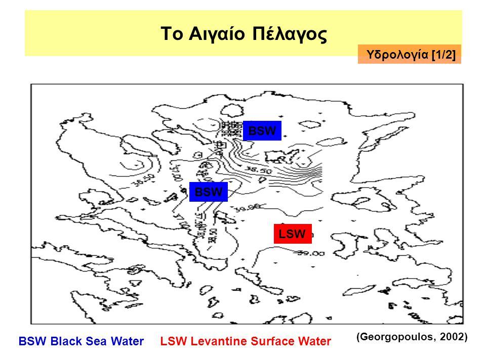 Το Αιγαίο Πέλαγος LSW BSW (Georgopoulos, 2002) Υδρολογία [1/2] BSW Black Sea WaterLSW Levantine Surface Water