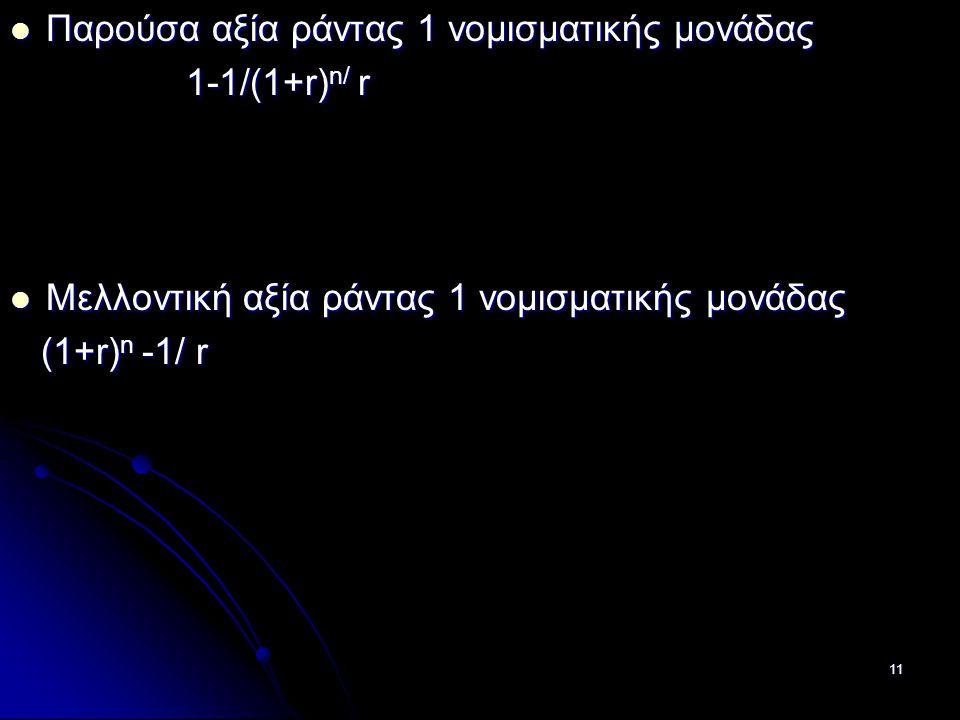 11  Παρούσα αξία ράντας 1 νομισματικής μονάδας 1-1/(1+r) n/ r 1-1/(1+r) n/ r  Μελλοντική αξία ράντας 1 νομισματικής μονάδας (1+r) n -1/ r (1+r) n -1