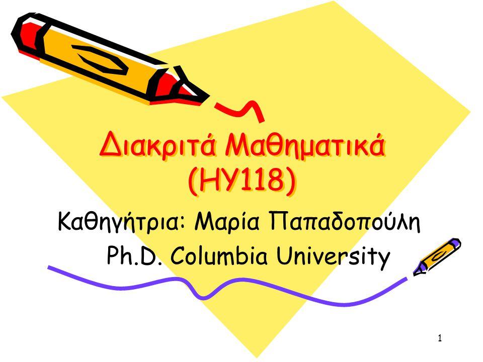 1 Διακριτά Μαθηματικά (ΗΥ118) Καθηγήτρια: Μαρία Παπαδοπούλη Ph.D. Columbia University