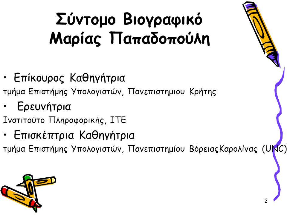 2 Σύντομο Βιογραφικό Μαρίας Παπαδοπούλη •Επίκουρος Καθηγήτρια τμήμα Επιστήμης Υπολογιστών, Πανεπιστημιου Κρήτης • Ερευνήτρια Ινστιτούτο Πληροφορικής,