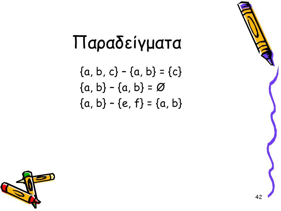 42 Παραδείγματα {a, b, c} – {a, b} = {c} {a, b} – {a, b} = Ø {a, b} – {e, f} = {a, b}
