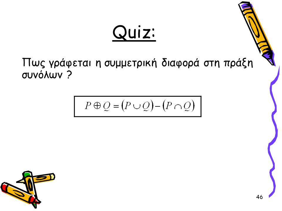 46 Quiz: Πως γράφεται η συμμετρική διαφορά στη πράξη συνόλων ?