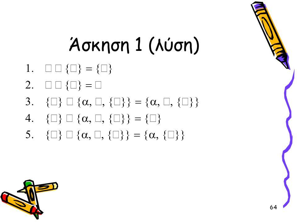 64 Άσκηση 1 (λύση)                   