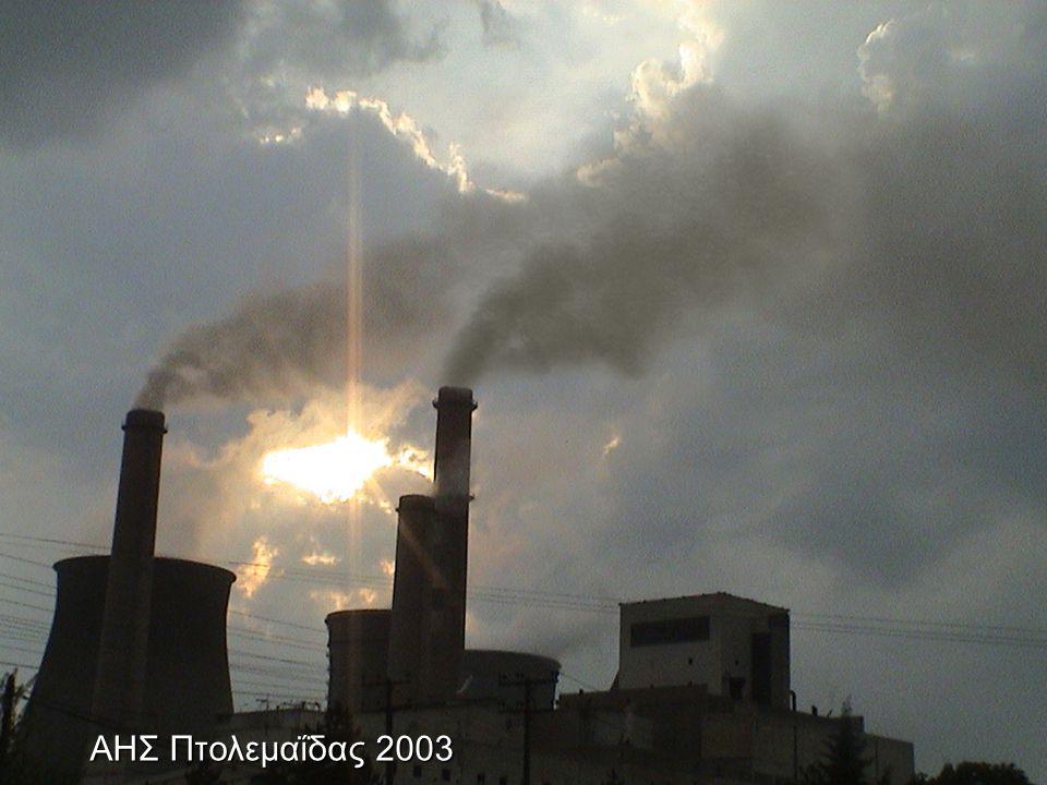 Κλιματική αλλαγή  Όχι μόνο περιβαλλοντικό πρόβλημα  Δραματική ανατροπή κλίματος  Παγκόσμια αναστάτωση  Εξαφάνιση κρατών και λαών  αλλά και οικονομικό – κοινωνικό  Έκθεση Stern  Συγκρίσεις με σημερινή οικονομική κρίση  Τι μας αναλογεί σαν χώρα (Ελλάδα &..Κίνα)  ΔΕΗ /λιγνίτης: οι βασικοί ένοχοι ~ 40% των εκπομπών μας