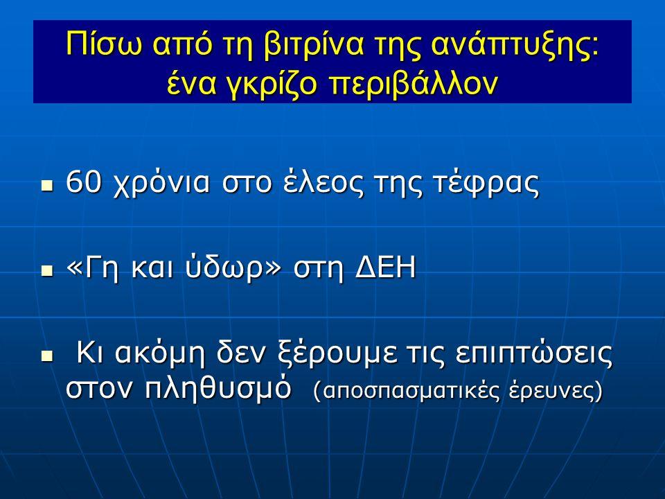Το σλόγκαν της ανεργίας: υποσχέσεις και πραγματικότητα  Το κόστος της μη επέμβασης • STERN: 1 % τώρα ή 20 % το 2030 ;; •Αύξηση της τιμής του ρεύματος 26 % από το 2013 λόγω CO2 (εκτιμήσεις ΔΕΗ) •Μείωση της απασχόλησης 0,4 % (μελέτη ΤΕΕ) («Λύνουμε» τοπικά το πρόβλημα, αλλά το μεγεθύνουμε πανελλαδικά)  οι ΑΠΕ επενδύσεις εντάσεως εργασίας Πράσινες θέσεις στην ηλεκ/παραγωγή το 2020: Πράσινες θέσεις στην ηλεκ/παραγωγή το 2020: νέες πράσινες θέσεις 29.000 απώλεια λιγνιτικών θέσεων 8.000 (Green Peace)  Το παράδειγμα της Γερμανίας (220.000 νέες θέσεις στην πράσινη ενέργεια) (220.000 νέες θέσεις στην πράσινη ενέργεια)