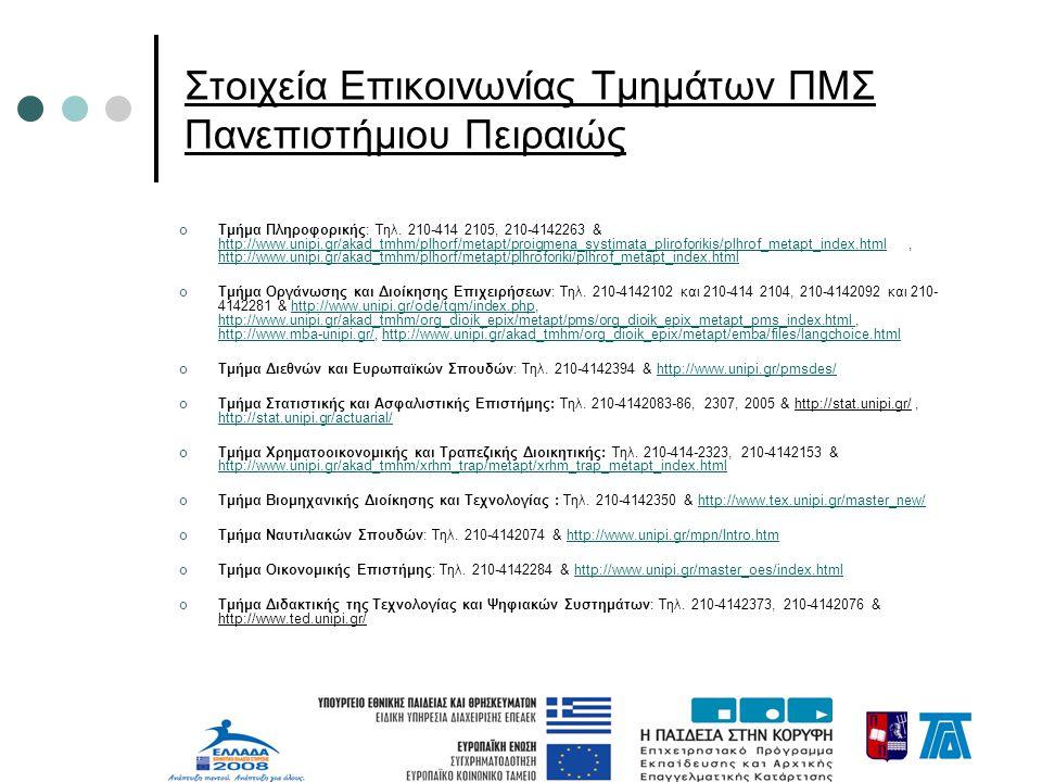Στοιχεία Επικοινωνίας Τμημάτων ΠΜΣ Πανεπιστήμιου Πειραιώς Τμήμα Πληροφορικής: Τηλ.