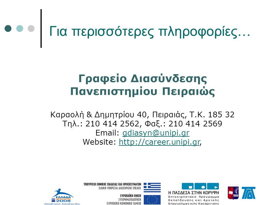 Για περισσότερες πληροφορίες… Γραφείο Διασύνδεσης Πανεπιστημίου Πειραιώς Καραολή & Δημητρίου 40, Πειραιάς, Τ.Κ.