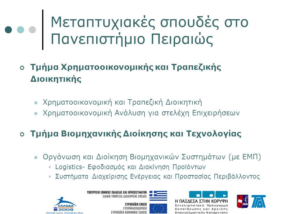 Μεταπτυχιακές σπουδές στο Πανεπιστήμιο Πειραιώς Τμήμα Ναυτιλιακών Σπουδών  Ναυτιλία Τμήμα Οικονομικής Επιστήμης  Οικονομική και Επιχειρησιακή Στρατηγική  Διοίκηση της Υγείας (με ΤΕΙ Πειραιώς)