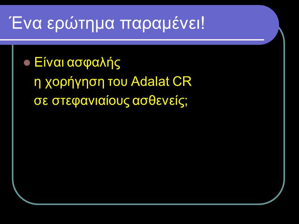 Ένα ερώτημα παραμένει!  Είναι ασφαλής η χορήγηση του Adalat CR σε στεφανιαίους ασθενείς;