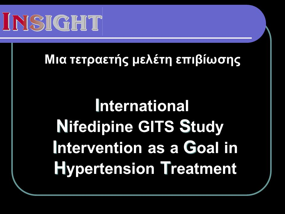 I I nternational NS IG HT N ifedipine GITS S tudy I ntervention as a G oal in H ypertension T reatment Μια τετραετής μελέτη επιβίωσης