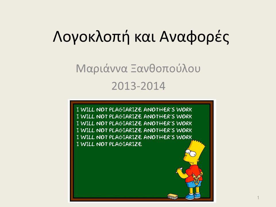 Λογοκλοπή και Αναφορές 1 Μαριάννα Ξανθοπούλου 2013-2014