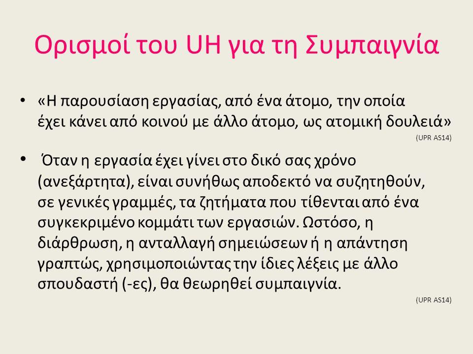 Ορισμοί του UH για τη Συμπαιγνία • «Η παρουσίαση εργασίας, από ένα άτομο, την οποία έχει κάνει από κοινού με άλλο άτομο, ως ατομική δουλειά» (UPR AS14