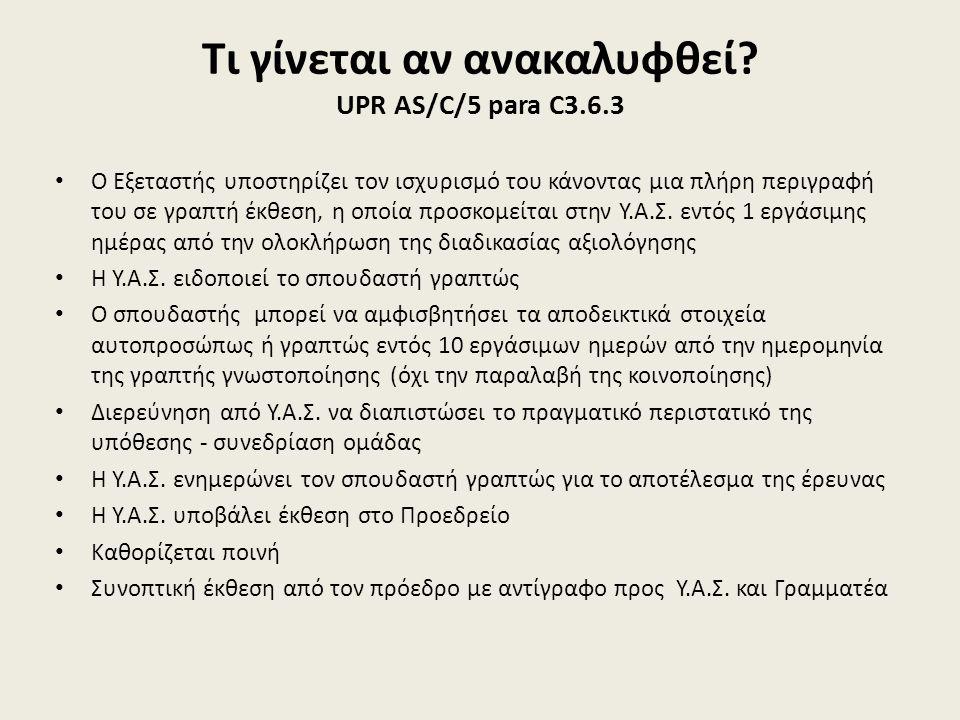 Τι γίνεται αν ανακαλυφθεί? UPR AS/C/5 para C3.6.3 • Ο Εξεταστής υποστηρίζει τον ισχυρισμό του κάνοντας μια πλήρη περιγραφή του σε γραπτή έκθεση, η οπο