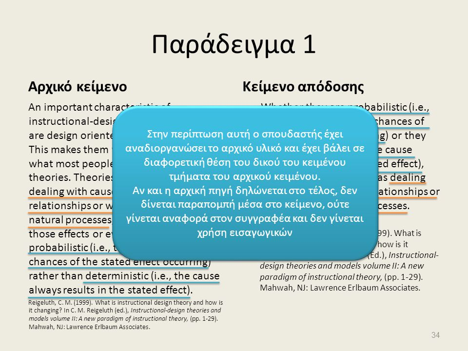 Παράδειγμα 1 Αρχικό κείμενο An important characteristic of instructional-design theories is that they are design oriented (or goal oriented). This mak