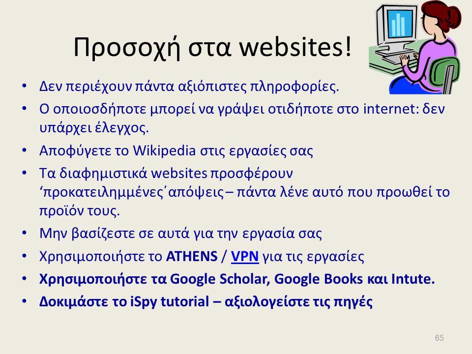 Προσοχή στα websites! • Δεν περιέχουν πάντα αξιόπιστες πληροφορίες. • Ο οποιοσδήποτε μπορεί να γράψει οτιδήποτε στο internet: δεν υπάρχει έλεγχος. • Α
