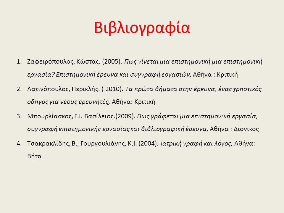 Βιβλιογραφία 1.Ζαφειρόπουλος, Κώστας. (2005). Πως γίνεται μια επιστημονική μια επιστημονική εργασία? Επιστημονική έρευνα και συγγραφή εργασιών, Αθήνα