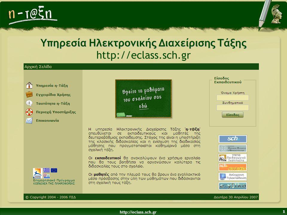 http://eclass.sch.gr 1 Υπηρεσία Ηλεκτρονικής Διαχείρισης Τάξης Υπηρεσία Ηλεκτρονικής Διαχείρισης Τάξης http://eclass.sch.gr