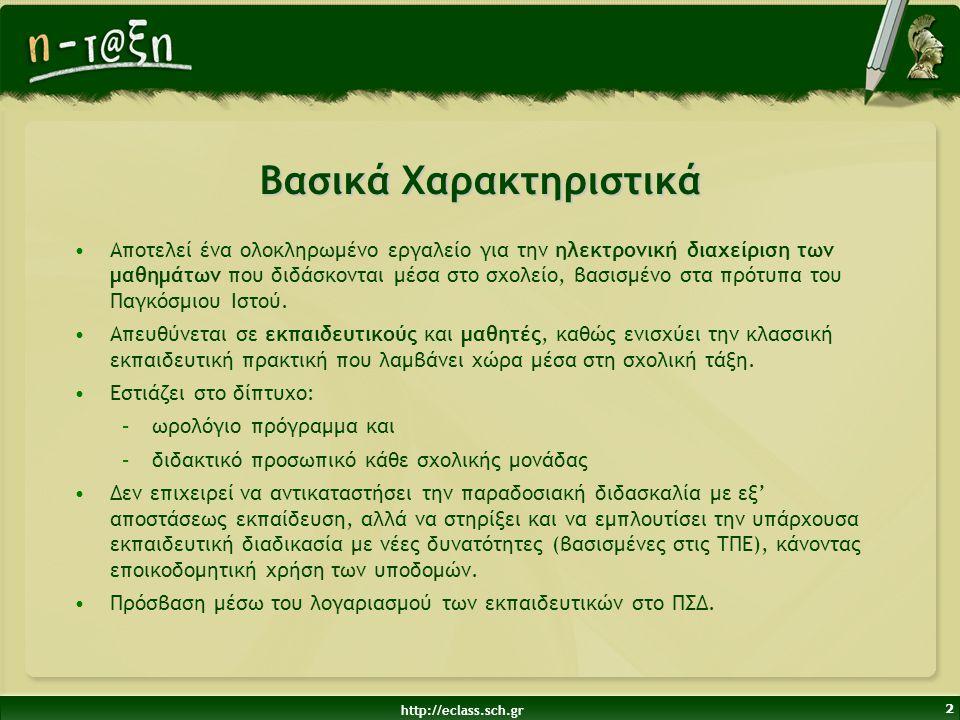 http://eclass.sch.gr 2 Βασικά Χαρακτηριστικά •Αποτελεί ένα ολοκληρωμένο εργαλείο για την ηλεκτρονική διαχείριση των μαθημάτων που διδάσκονται μέσα στο
