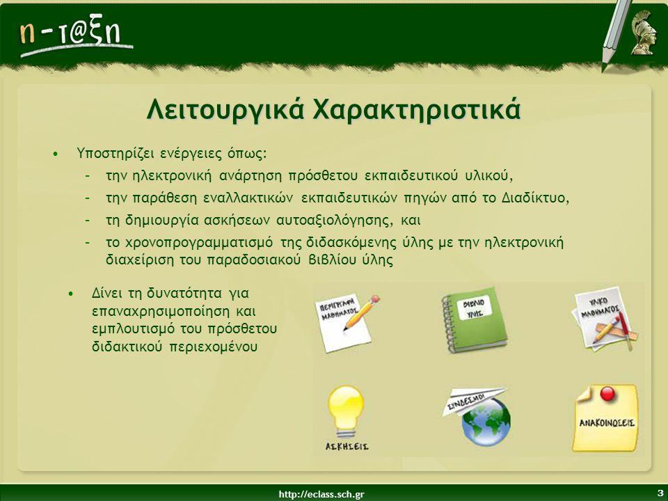http://eclass.sch.gr 3 Λειτουργικά Χαρακτηριστικά •Υποστηρίζει ενέργειες όπως: –την ηλεκτρονική ανάρτηση πρόσθετου εκπαιδευτικού υλικού, –την παράθεση