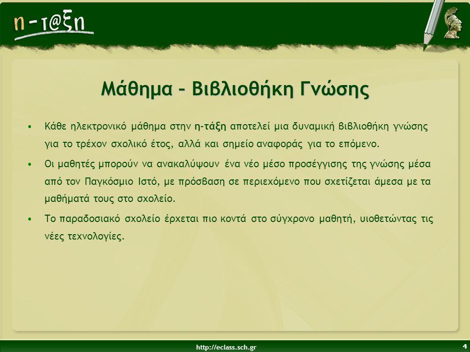 http://eclass.sch.gr 4 Μάθημα – Βιβλιοθήκη Γνώσης •Κάθε ηλεκτρονικό μάθημα στην η-τάξη αποτελεί μια δυναμική βιβλιοθήκη γνώσης για το τρέχον σχολικό έ