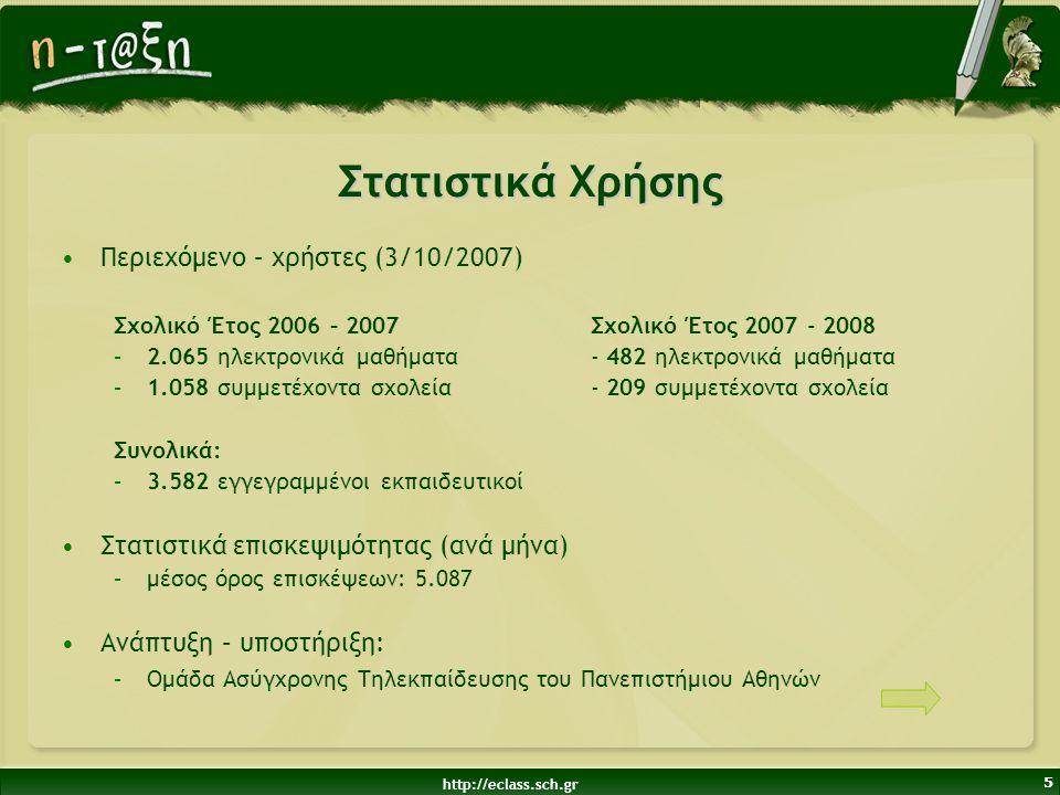 http://eclass.sch.gr 5 Στατιστικά Χρήσης •Περιεχόμενο – χρήστες (3/10/2007) Σχολικό Έτος 2006 – 2007Σχολικό Έτος 2007 - 2008 –2.065 ηλεκτρονικά μαθήμα
